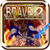 iPhoneアプリ RPG BRAVE!2
